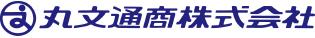 丸文通商株式会社