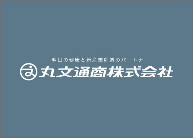 丸文通商株式会社コーポレートサイト